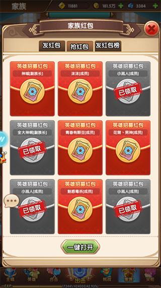 漫斗纪元腾讯版 v2.5安卓版插图(2)
