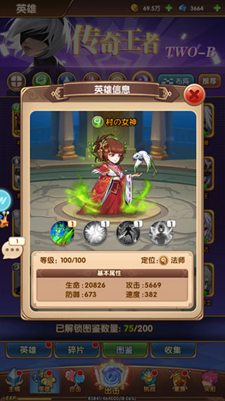 漫斗纪元微信版 v2.5安卓版插图(9)