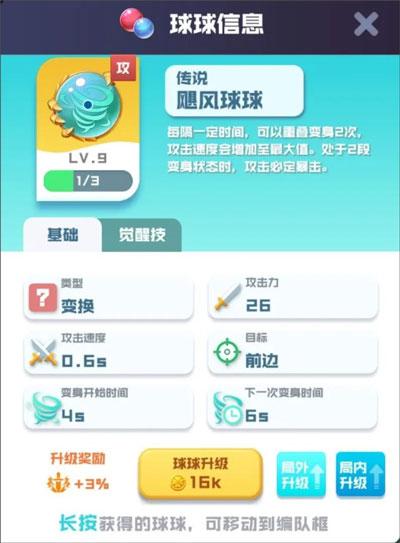 球球英雄官方正版 v1.4.10安卓版插图(8)