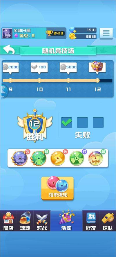 球球英雄4399版 v1.4.10安卓版插图(7)