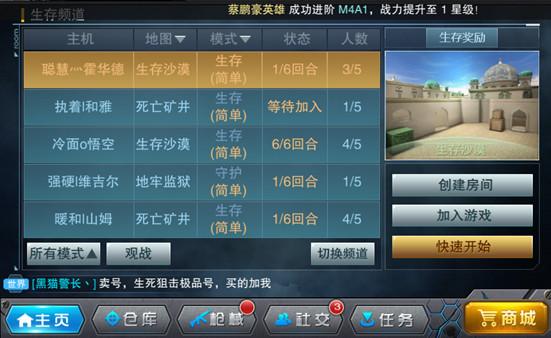 枪战英雄九游版本 v0.6.4.042安卓版插图(4)