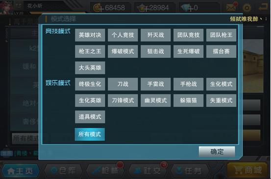 枪战英雄九游版本 v0.6.4.042安卓版插图(5)