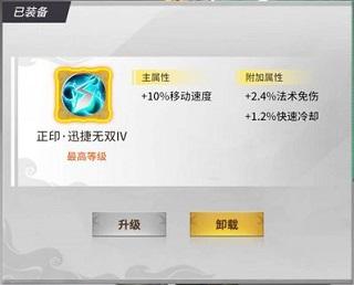 战三国八阵奇谋测试服 v1.701.0.0安卓版插图(8)