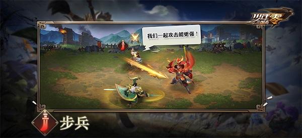 少年三国志零正式服(S1赛季) v1.0.10001安卓版插图(4)