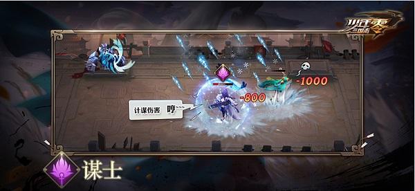 少年三国志零正式服(S1赛季) v1.0.10001安卓版插图(8)