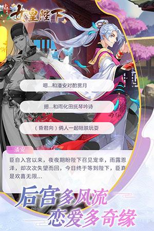 全民养成之女皇陛下无限紫晶币破解版 v2.0安卓版插图(6)