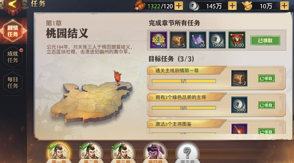 少年三国志零腾讯版 v1.0.10001安卓版插图(6)