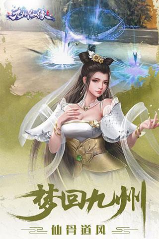 九州仙缘bt版