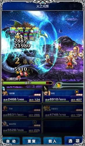 最终幻想勇气启示录日服 v2.5.000安卓版插图(15)