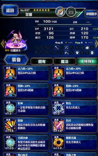 最终幻想勇气启示录日服 v2.5.000安卓版插图(14)