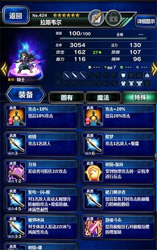最终幻想勇气启示录日服 v2.5.000安卓版插图(13)