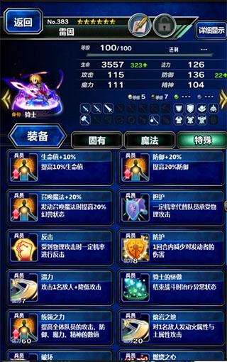 最终幻想勇气启示录日服 v2.5.000安卓版插图(12)