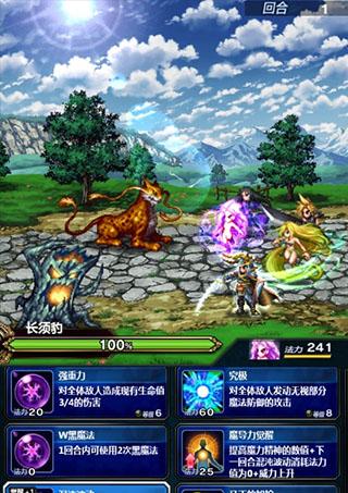 最终幻想勇气启示录日服 v2.5.000安卓版插图(10)