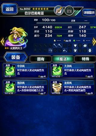 最终幻想勇气启示录日服 v2.5.000安卓版插图(9)