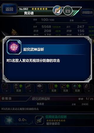 最终幻想勇气启示录日服 v2.5.000安卓版插图(8)