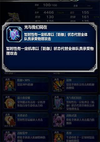 最终幻想勇气启示录日服 v2.5.000安卓版插图(6)