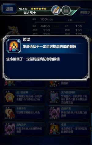 最终幻想勇气启示录国际服 v2.5.000安卓版插图(4)