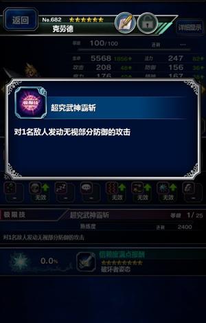 最终幻想勇气启示录国际服 v2.5.000安卓版插图(5)