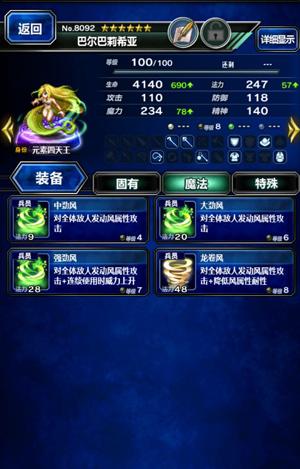 最终幻想勇气启示录国际服 v2.5.000安卓版插图(6)