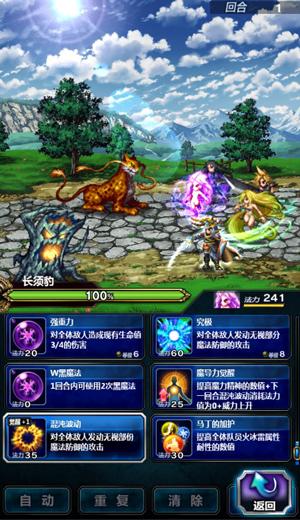 最终幻想勇气启示录国际服 v2.5.000安卓版插图(7)