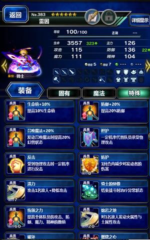 最终幻想勇气启示录国际服 v2.5.000安卓版插图(8)