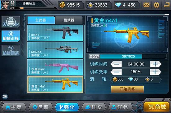 枪战英雄无限钻石点券版 v0.6.4.042安卓版插图(3)