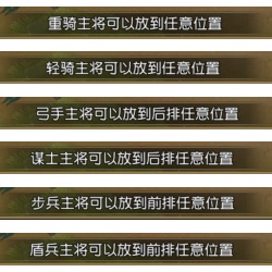 少年三国志零九游版 v1.0.10001安卓版插图(11)