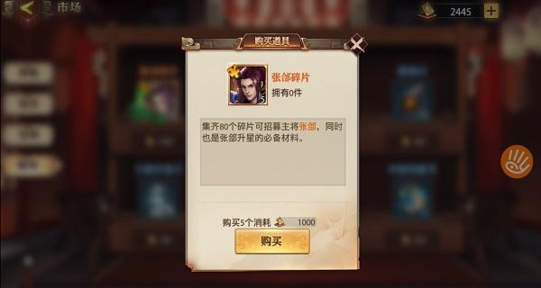 少年三国志零九游版 v1.0.10001安卓版插图(15)