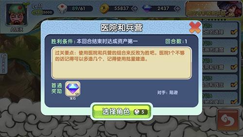 富豪闯三国破解版无限钻石版 v5.2.0.1安卓版插图(5)
