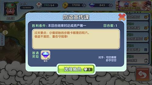 富豪闯三国破解版无限钻石版 v5.2.0.1安卓版插图(13)