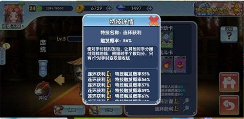 富豪闯三国内购破解版 v5.2.0.1安卓版插图(6)