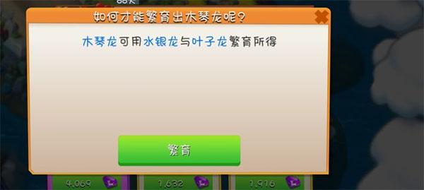 萌龙大乱斗官方正版 v5.8.0安卓版插图(6)