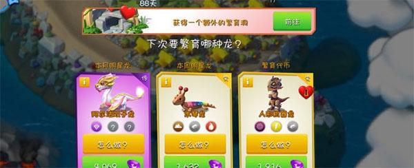 萌龙大乱斗官方正版 v5.8.0安卓版插图(4)
