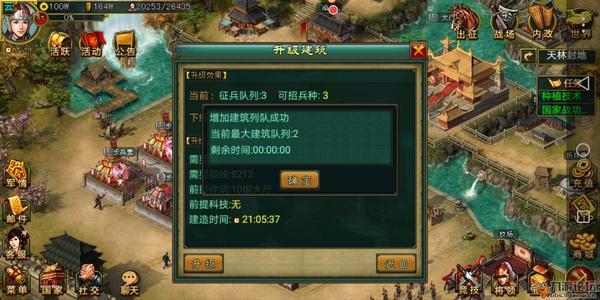新三国争霸九游版 v1.56.0928安卓版插图(5)