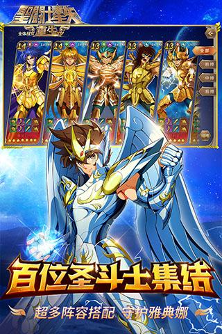 圣斗士星矢重生国际版