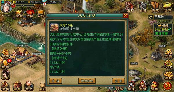 新三国争霸无限黄金版 v1.56.0928安卓版插图(3)