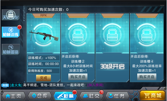 枪战英雄国际服 v0.6.4.042安卓版插图(3)