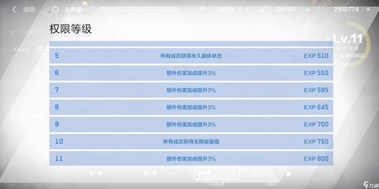 战双帕弥什无限虹卡版 v1.15.0安卓版插图(8)