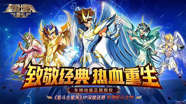 圣斗士星矢重生日本版