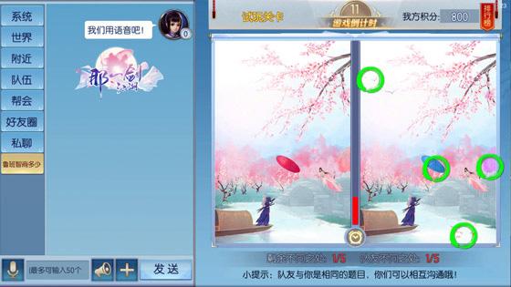 那一剑江湖oppo客户端 v1.12.1.29安卓版插图(2)