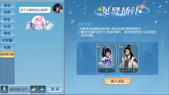 那一剑江湖oppo客户端 v1.12.1.29安卓版插图(3)