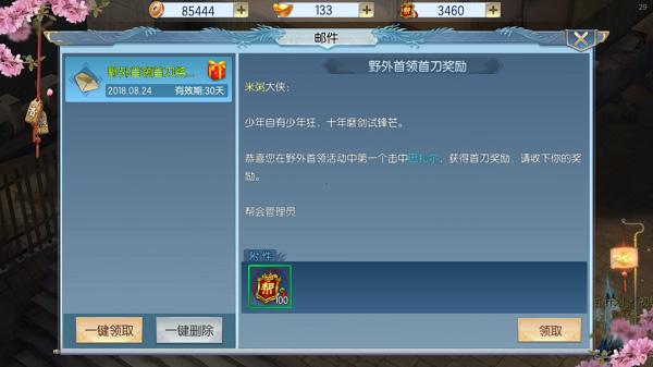 那一剑江湖变态版 v1.12.1.29安卓版插图(5)