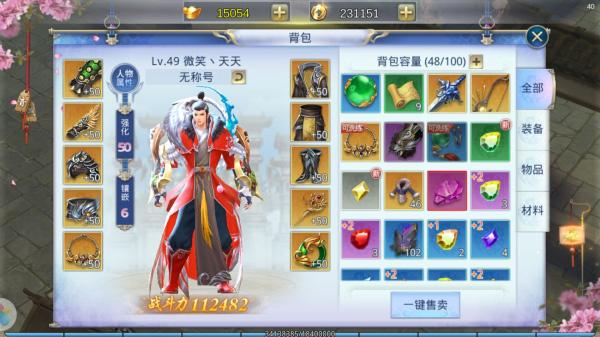 那一剑江湖小米客户端 v1.12.1.29安卓版插图(2)