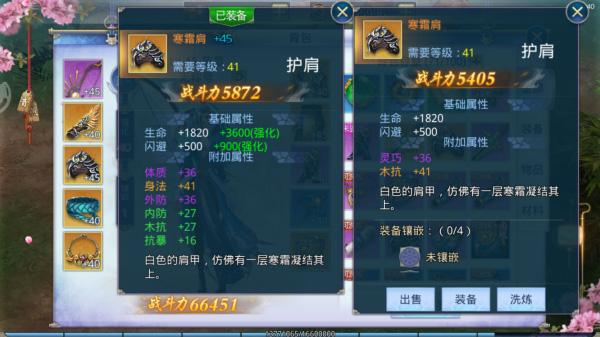 那一剑江湖小米客户端 v1.12.1.29安卓版插图(7)
