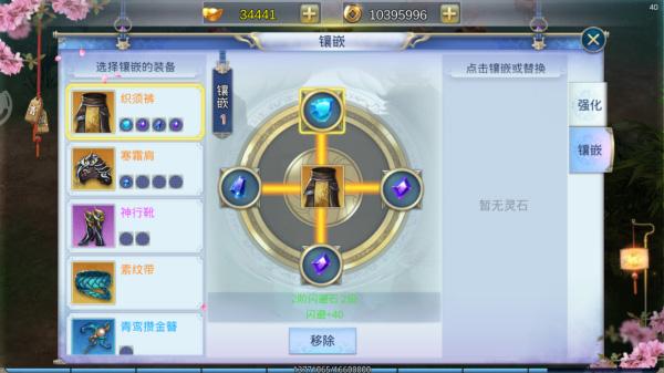 那一剑江湖小米客户端 v1.12.1.29安卓版插图(9)