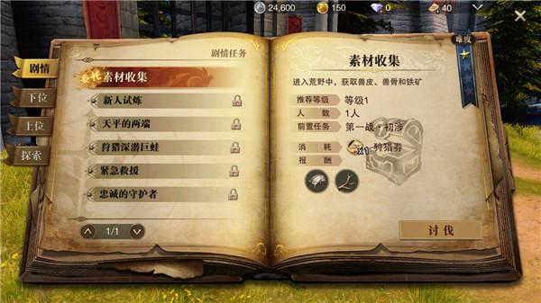 猎魂觉醒华为客户端 v1.0.360000安卓版插图(11)