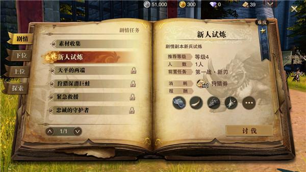猎魂觉醒华为客户端 v1.0.360000安卓版插图(12)