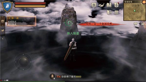 猎魂觉醒华为客户端 v1.0.360000安卓版插图(18)