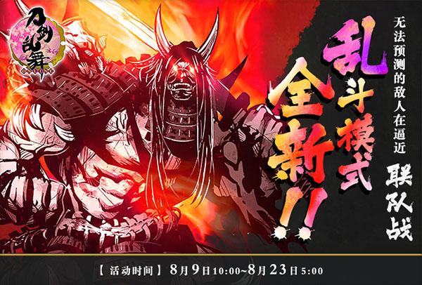 刀剑乱舞online破解版 v3.2.1安卓版插图(10)