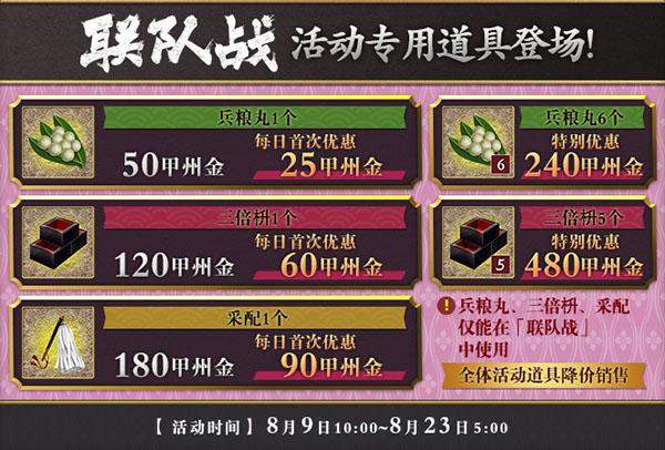 刀剑乱舞online破解版 v3.2.1安卓版插图(11)